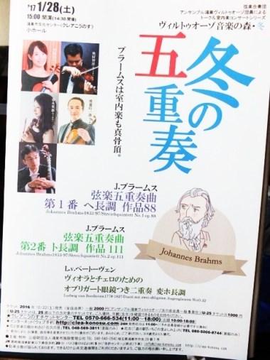 1鴻巣コンサートチラシ0128