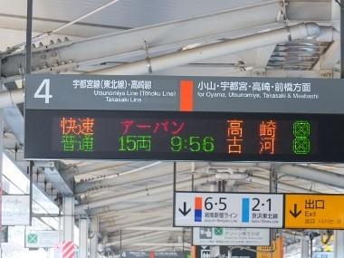 2浦和駅行先表示板0128