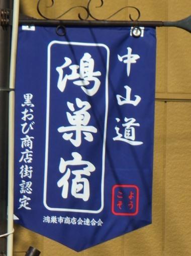 5鴻巣宿0128