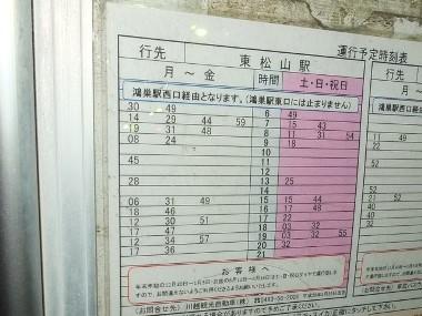 11東松山行時刻表0128