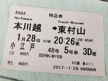 12西武鉄道特急券0128