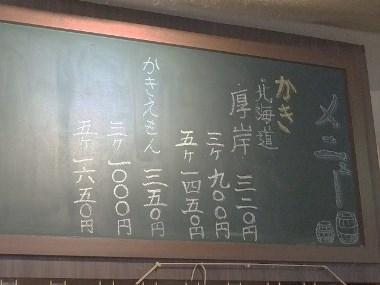 7生牡蠣メニュー0204