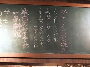 9かきアレンジ焼き0204