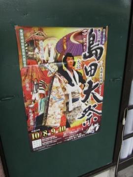 島田大祭ポスター