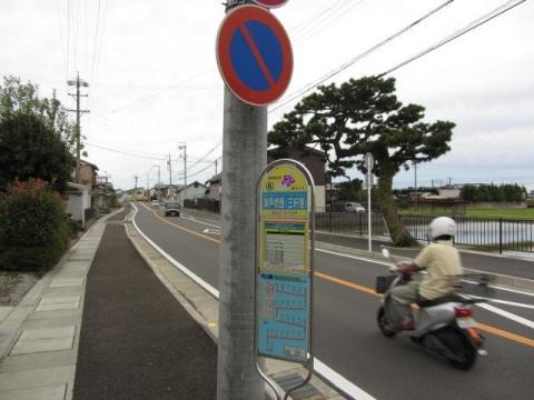 瀬戸橋西(三軒屋)バス停