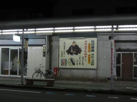 徳川家康ゆかりの町「白子町」の看板
