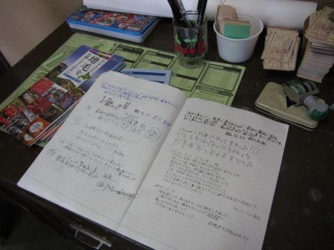 増毛駅ノート