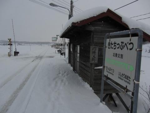 北秩父別駅