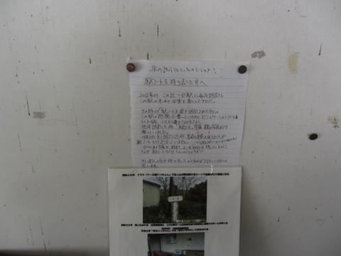 北一已駅ノート02