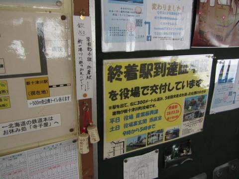 新十津川駅駅舎内
