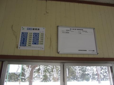 新十津川駅発車時刻表と運賃表
