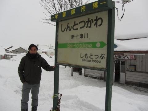 新十津川駅駅名標