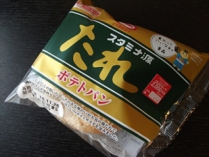 161125源たれパン