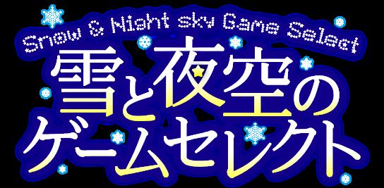 yukisora_title.png