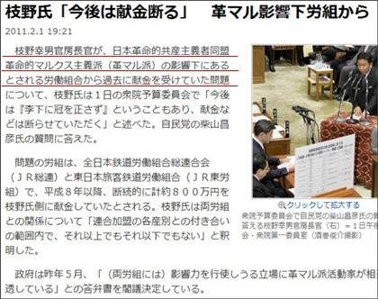 枝野20選挙20支持団体