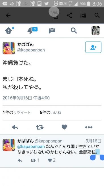 okinawaC3vG3ADUEAAIArn.jpg