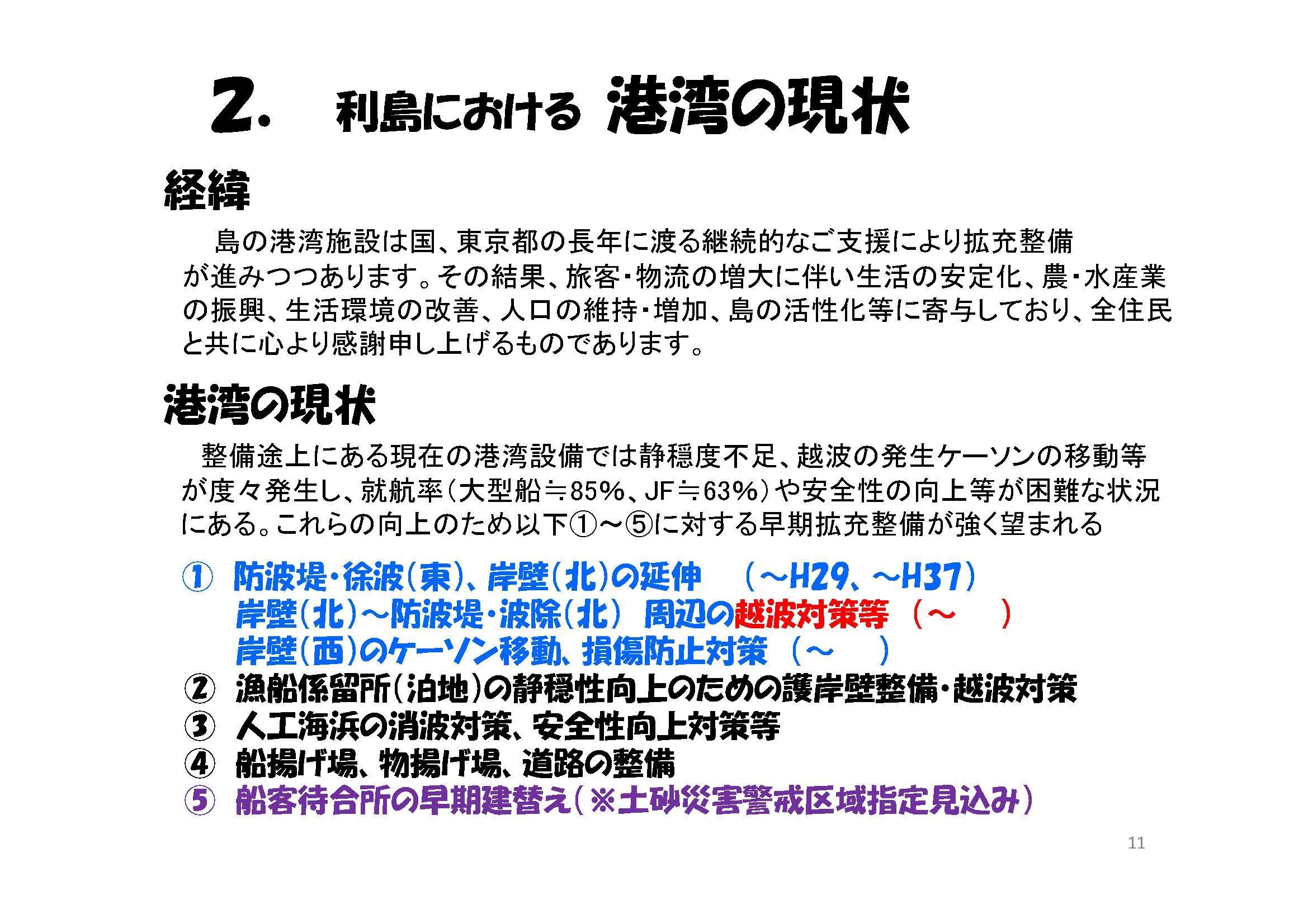 20161101国交省副局長 視察説明資料 プレゼン用01