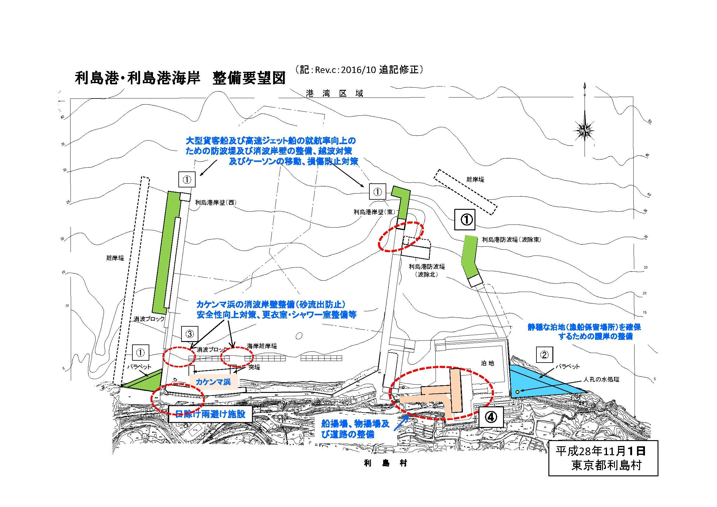 20161101国交省副局長 視察説明資料 プレゼン用02