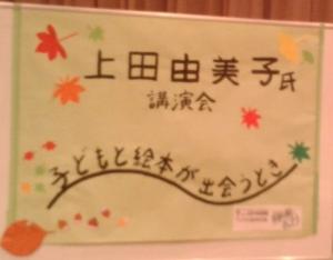 上田由美子氏講演会1