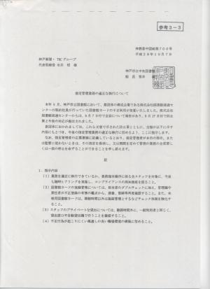指定管理業務の適正な執行について(281007)