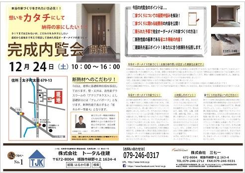 中野様邸完成現場見学会チラシ_HP_20161216