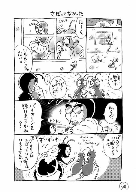 アリとキリギリス (453x640)