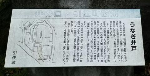 うなぎ井戸03