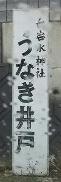 うなぎ井戸08