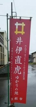 井伊神社02