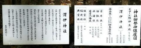 井伊神社06