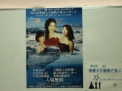 急性期poster