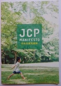 10 JCPマニフェスト 表紙