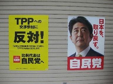 tpp反対 自民党ポスター