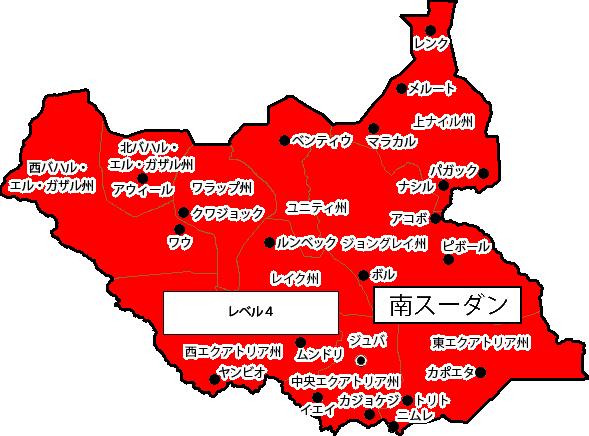 南スーダン 退避