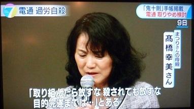 高橋まつりさんの母の訴え NHK
