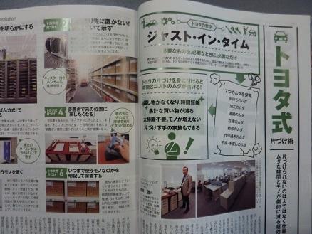 日経 トヨタ式片づけ術