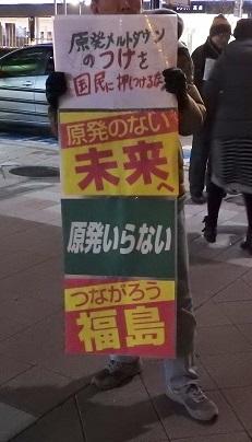 関電3 20170106 (2)
