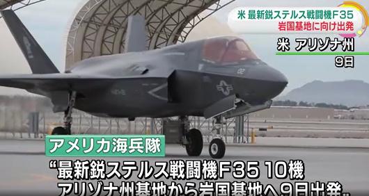 30 NHK F35 岩国へ
