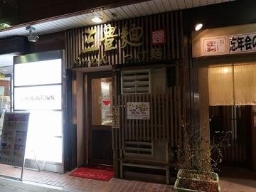 三豊麺 上本町ヒハイハイタウン店