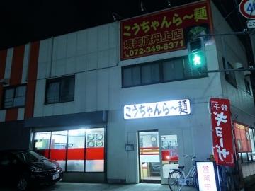 こうちゃんらー麺 堺美原丹上店