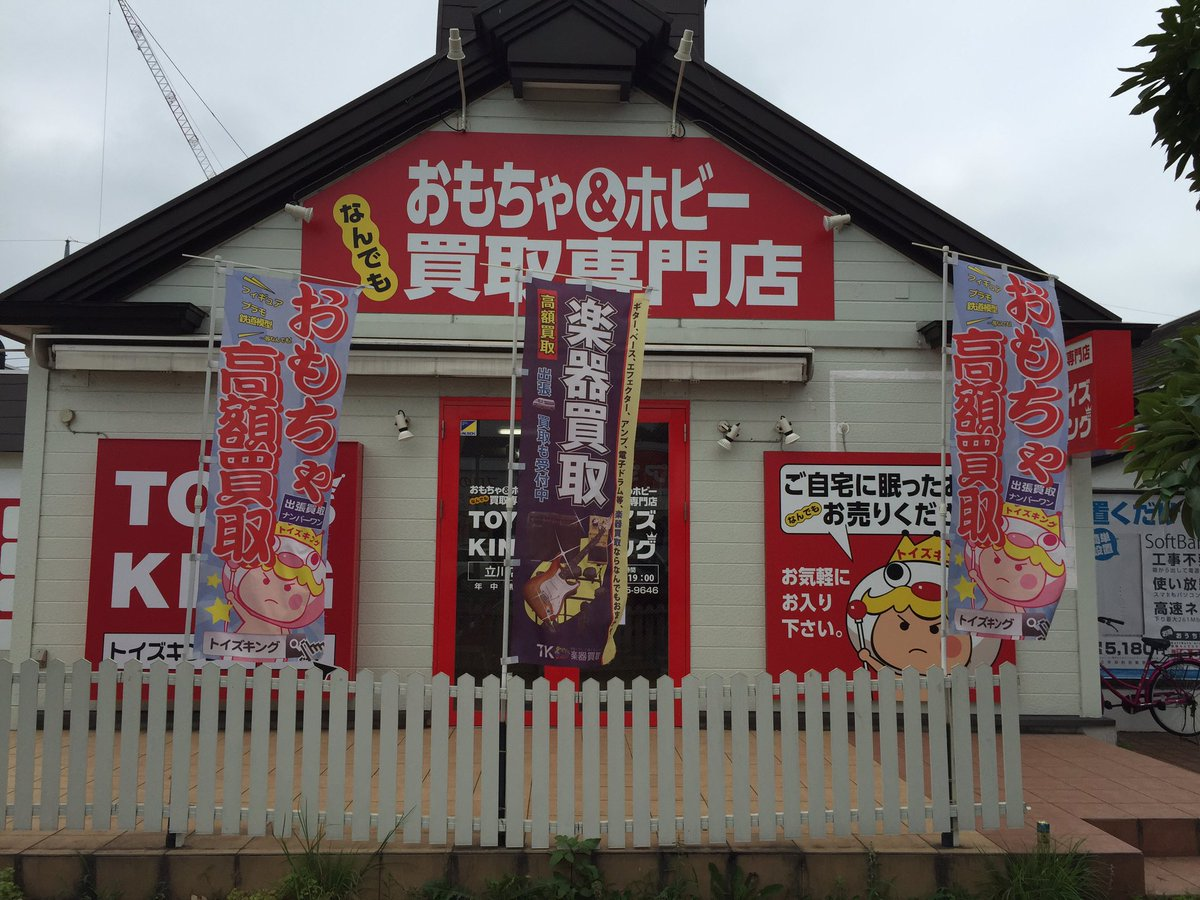 トイズキング立川店