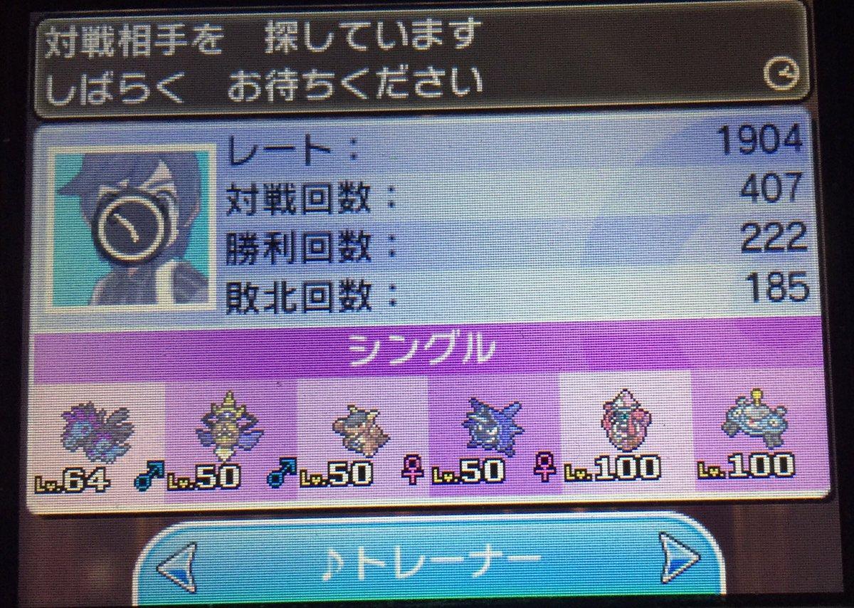 最終戦績(3DS)