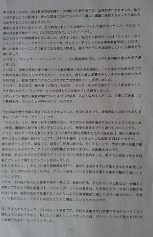 グリット頁2