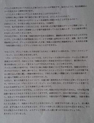 グリット頁3