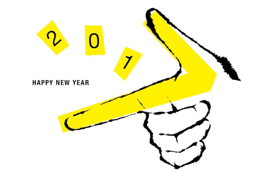 2017年賀状画像