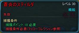 精鋭 15→18