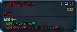 英雄 40→50