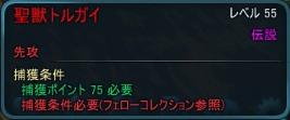 伝説 60→75