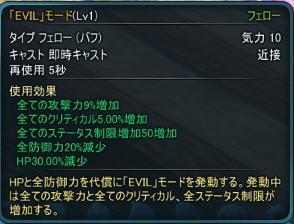 EVILモード