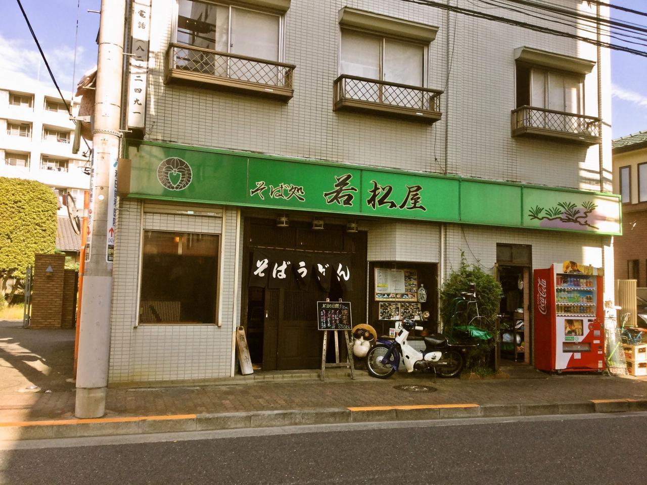 そば処 若松屋(外観)